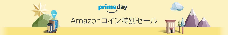 アマゾンタイムセールでAmazonコインが最大10,000円OFF。