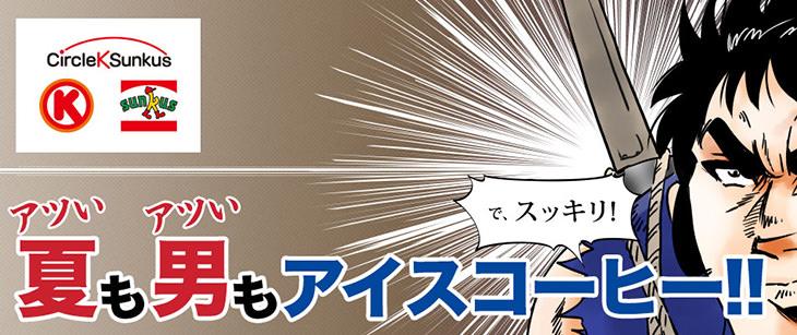 サークルKサンクスでアイスコーヒー120円が先着3万名に当たる。7/19 12時~。