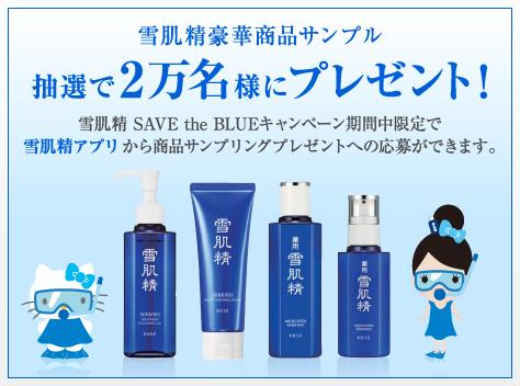 KOSEの化粧水「薬用 雪肌精」のサンプルが抽選で1万名に当たる。