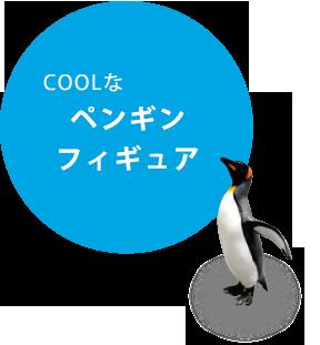IODATAで謎のペンギンフィギュア Reposer(ルポゼ)がもれなく貰える。せめてディスプレイだけでもバカンスを。~9/30。