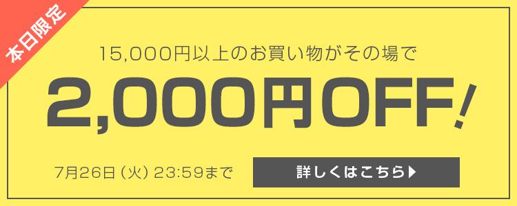 グラムール セールスで全商品が15000円以上で3000円OFF。新規ユーザーは5000円OFF。本日限定。