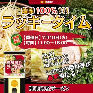 ガッチャモールで横濱家系ラーメンのトッピングがもれなく貰える。本日11時~18時。