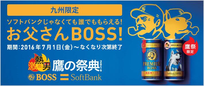 ソフトバンクショップに行くと、もれなくプレミアムボスの「お父さんBOSS(缶コーヒー)」が貰える。九州限定。7/1~。