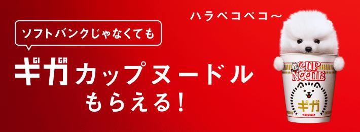 ソフトバンクショップでソフバンユーザーじゃなくてもギガカップヌードル(日清カップヌードル)がもれなく貰える。7/29~。
