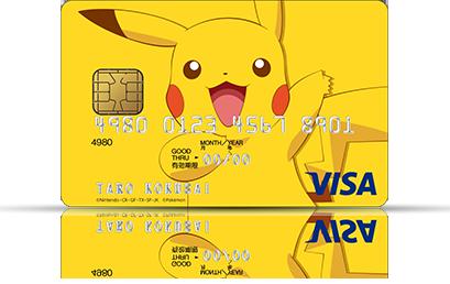 ポケモンVISAカードはカードフェイスがピカチュウ全開。合計6400円分キャッシュバックが貰える。~7/31。