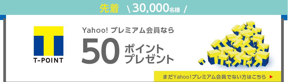 Yahoo!プレミアム会員なら先着3万名に50Tポイント、抽選で5000名にLOHACO300円分クーポン、ベネッセ教材がもれなく貰える。~8/31。