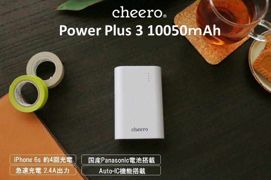 アマゾンでcheero Power Plus 3 10050mAh  CHE-072が先着3000台で1880円セール。