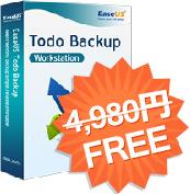 バックアップソフトの「EaseUS Todo Backup Workstation 10.5」(定価4980円)が期間限定で無料配布予定。12/19 12時~12/20 12時。