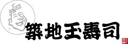 「築地玉寿司」で元祖末広手巻の日。定価最高550円の手巻寿司全35種類が1本108円でオトクに試せる。