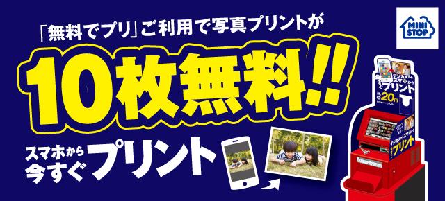 ミニストップで「無料でプリ」を利用すると写真プリント(L版サイズ)が10枚無料で印刷できる。通常は1枚20円。