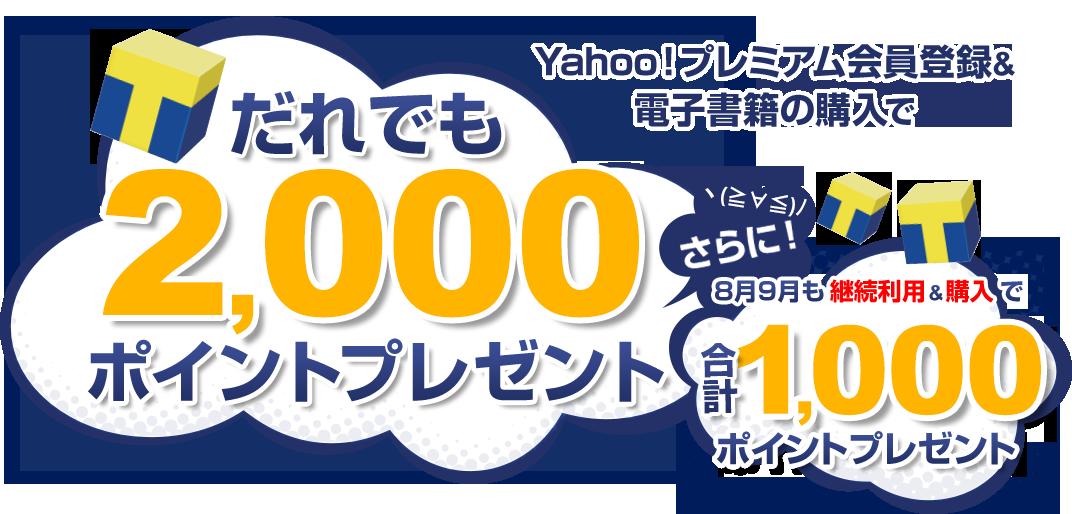 Yahoo!プレミアム会員登録&電子書籍の購入でもれなく2000Tポイント、2ヶ月間継続で更に1000ポイント貰える。