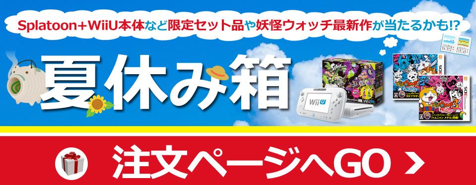 ノジマオンラインでSplatoon、WiiU本体、妖怪ウォッチ最新作などが偶に入っている「夏休み箱」を期間限定で販売中。7/16~7/18。
