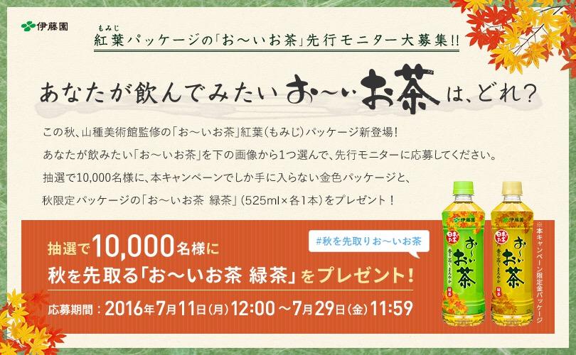 秋を先取る「おーいお茶 緑茶」のオリジナルパッケージが抽選で1万名に当たる。~7/29 12時。