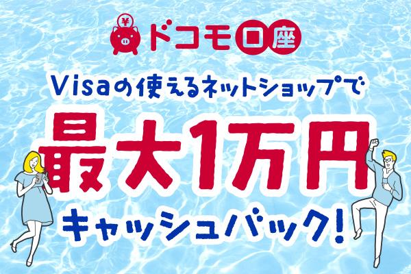 ドコモ口座のVisaプリペイドが最大で10%がキャッシュバック。ドコモ口座キャッシュゲットモール経由で更に200円引き。