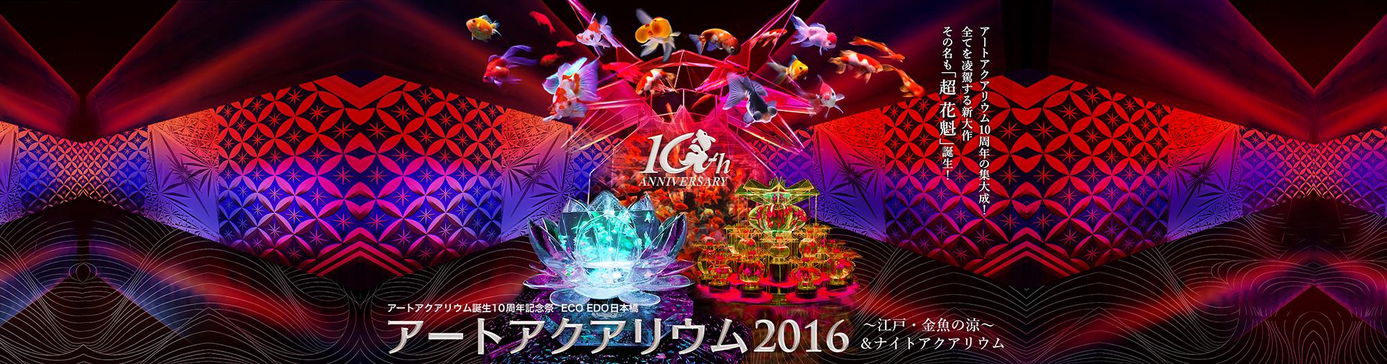 東京・日本橋でアートアクアリウム 2016~江戸・金魚の涼~ &ナイトアクアリウムを開催中。WEBページのデザインが良いだけで、デートに行きたくなる良い例。~9/25。