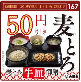 LINEで吉野家の「麦とろ牛皿御膳・麦とろ鰻皿御膳」が50円引きとなるクーポンを配信中。