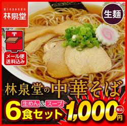 楽天で林泉堂の中華そば6食(生麺&スープ)が800円ポイント20倍送料無料。