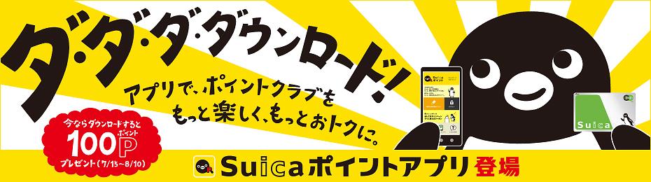 Suicaポイントアプリに初めてログインすると、もれなく100Suicaポイントが貰える。~8/10。