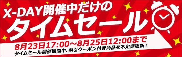 NTT-Xストアのタイムセールで「ASUS VivoMini UN42」「Stream S06 3.5インチ外付けHDD 4TB」「ふとん温め乾燥機」マウスなどが安い。~8/25 12時。