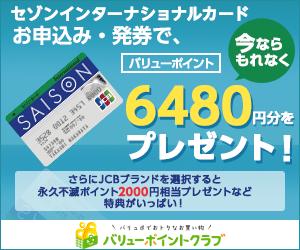 セゾンインターナショナルカードを申し込むと6480円分のキャッシュバックが貰える。年会費無料。JCBだと更に2000円分アマゾンギフト券を上乗せ。~9/30。