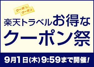楽天トラベルお得なクーポン祭で平日限定15%OFFクーポンやANA/JAL楽パックで3500円引き割引クーポンを配信中。~9/1 10時。