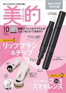 Amazonや楽天やセブンで雑誌の美的(BITEKI)2016年10月号を買うと「美人に撮れる2in1スマホレンズ」と「ぷっくりリップブラシ&チップ」が付録で付いてくる。8/23~。