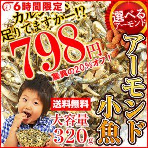 楽天でアーモンド小魚320gが時間限定で798円タイムセール中。