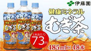 楽天の買うクーポンで「伊藤園 健康ミネラルむぎ茶」48本が3480円送料無料。1本73円。無香料・無着色・カフェインゼロ。