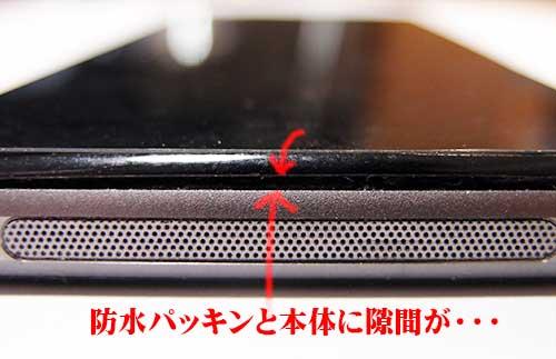 ドコモXperia Z1f(SO-02F)バッテリー交換で失敗して防水パッキン破損した。成功するコツ。ヤフオクバッテリー真贋比較。簡単NFCアンテナ移植方法。