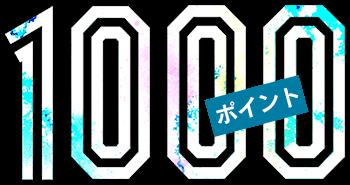 ヤフオクに初めてアプリ出品をすると1000Tポイントがもれなく貰える。