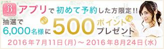 ホットペッパービューティーのスマホアプリから始めて予約すると、抽選で6000名に500ポイントが当たる。~8/24。