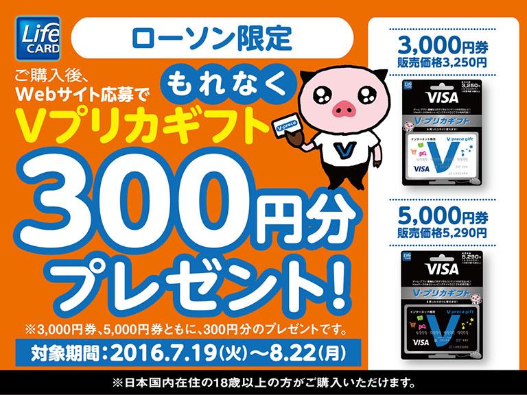 ローソンでVプリカギフト300円分がもれなく貰える。ただし定価が割増にて販売中。~8/22。