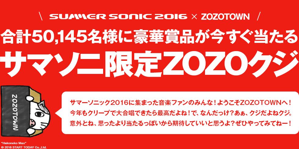 ZOZOTOWNでサマソニキャンペーンでZOZOクーポン1000円分が5万名に当たる。~8/30。