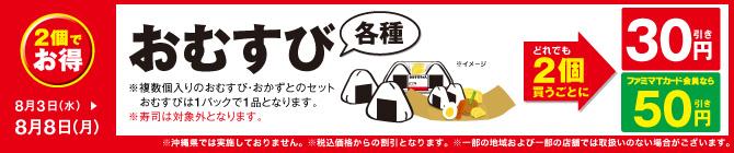 ファミリーマートでおむすび2個を買うと30円引き、ファミマTカードで40円引き。