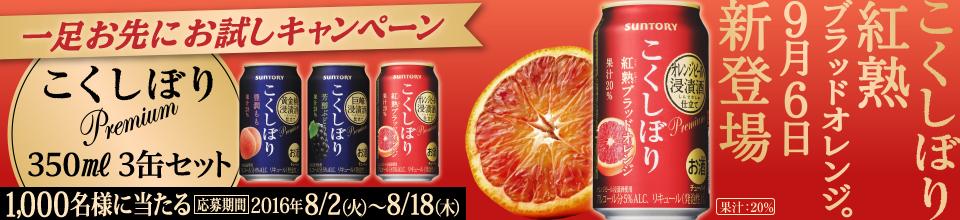 サントリーのこくしぼり紅熟ブラッドオレンジセットが抽選で1000名に当たる。~8/18。