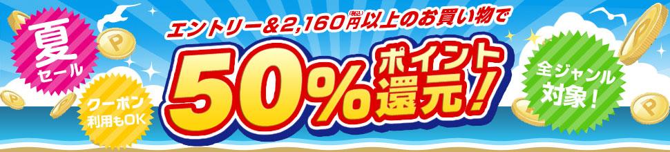 【大人も半額】【全部半額】動画見放題の楽天ショウタイムで2160円以上購入は50%ポイント還元キャンペーンを開催中。