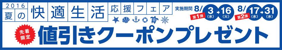 プレモノでイオンで使える日用品や冷凍品が数十円引きとなるクーポンを配信中。~8/31。
