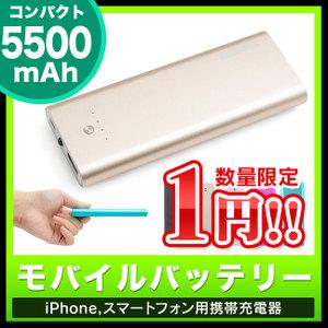 楽天のwishでLEDライト付き5500mAhモバイルバッテリーが1円送料別。本日21時〜。