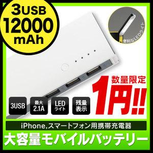 楽天のwishで3ポート 2.1A出力対応、12000mAhモバイルバッテリーが1円。本日21時~。