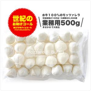 楽天で水牛100% モッツァレラブッファラ 500gが1274円にて販売中。1000個限定。