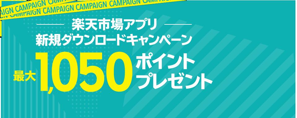 楽天市場アプリをダウンロードだけで500ポイント、ものを買うと500ポイント、バーコード起動で50ポイントがもれなく貰える。