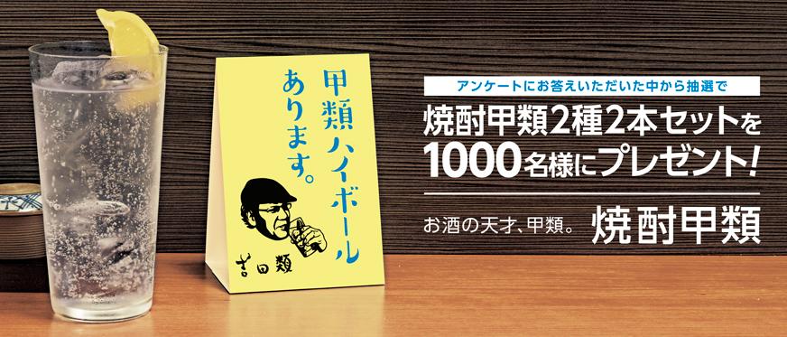 日本蒸留酒酒造組合で焼酎甲類1本セットが抽選で1000名に当たる。リキュールのベースや梅酒作りが捗るな。~11/29。