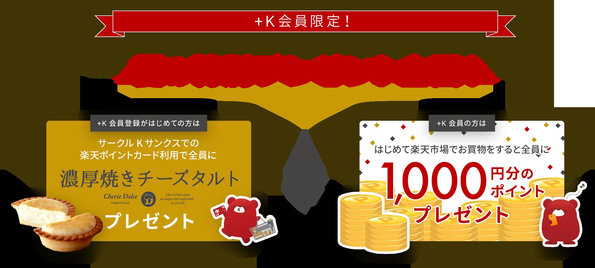 楽天で始めて買い物をすると1000ポイント、サークルKサンクスで楽天ポイントカードを利用で濃厚焼きチーズタルトがもれなく貰える。~8/31。