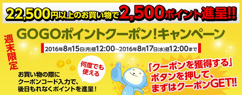 ひかりTVショッピングで22500円以上購入で2500ポイント付与のGOGOポイントクーポンキャンペーン。実質全品1割引き。