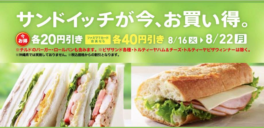 ファミリーマートでサンドイッチが20円引き、ファミマTカードで40円引き。