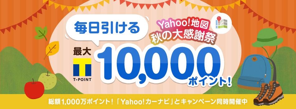 Yahoo地図アプリとカーナビアプリでTポイントが数十万名に抽選で当たる。~9/14。