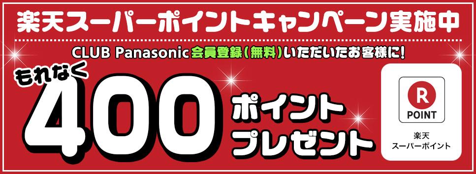 CLUB Panasonicに楽天経由で登録すると、もれなく400ポイントが貰える。~8/17。