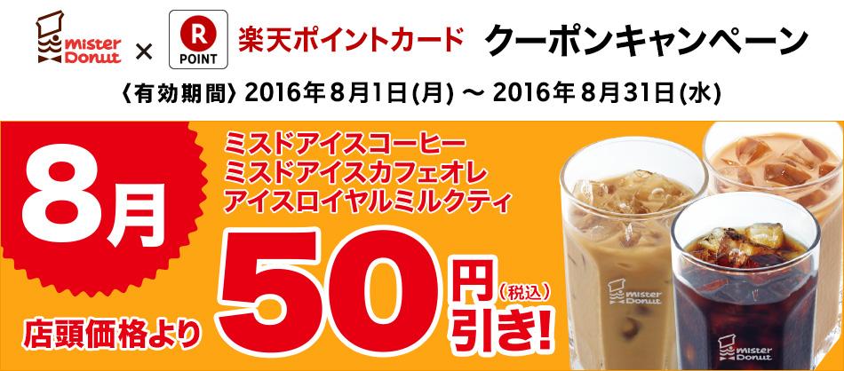 楽天ポイントカード×ミスタードーナツで、アイスコーヒー、カフェオレ、ロイヤルミルクティが50円引きとなるクーポンを配信中。~8/31。