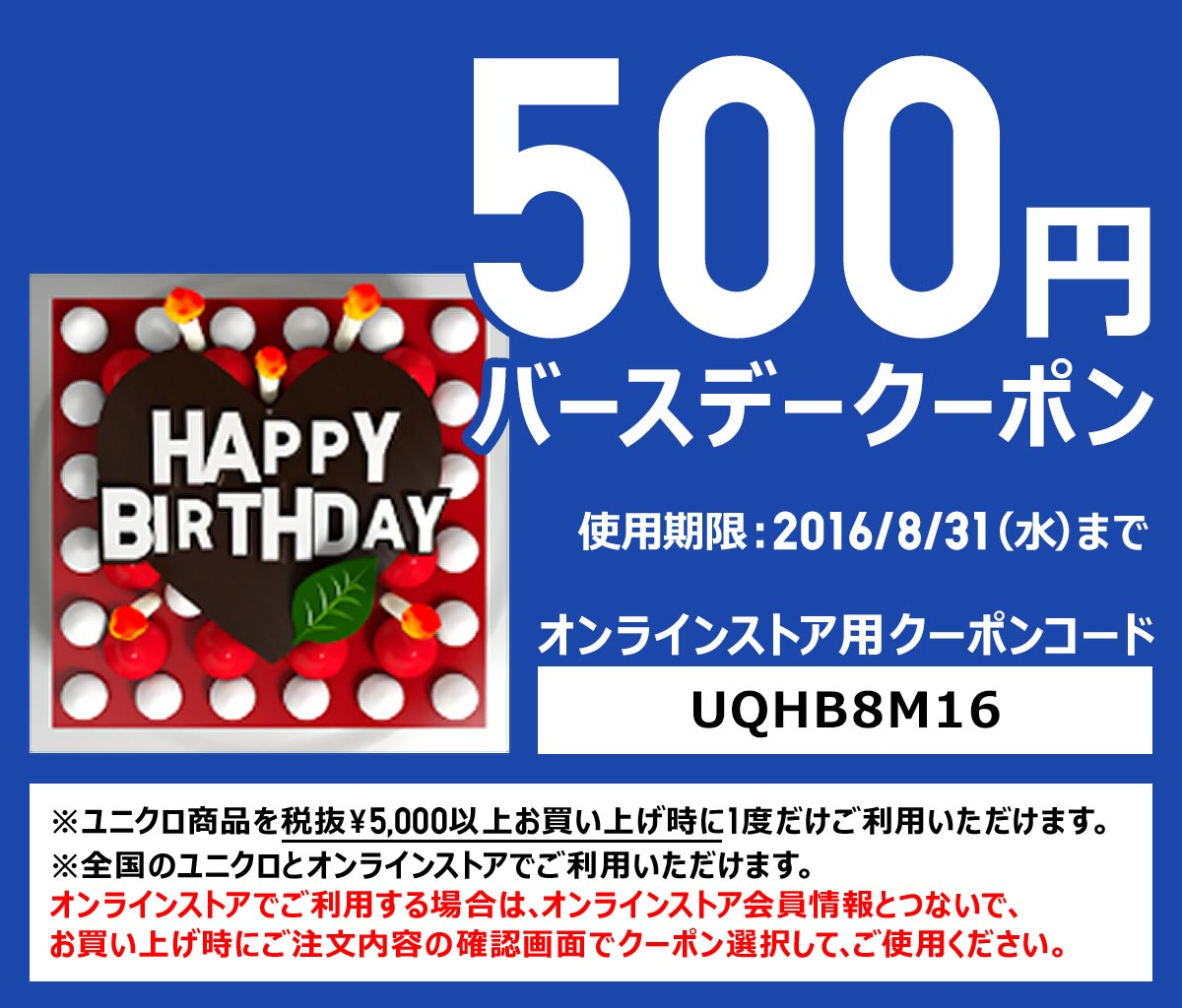 ユニクロオンラインストアで誕生日月クーポンを配信中。5000円以上で500円引き。
