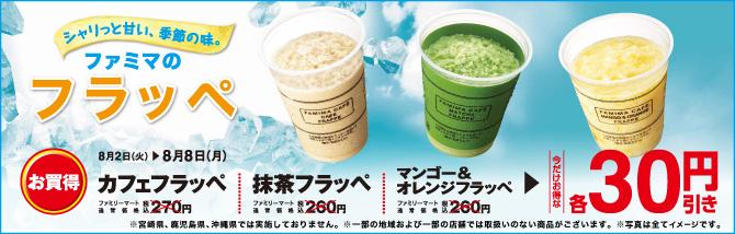 ファミマカフェでカフェフラッペ/抹茶/マンゴー&オレンジフラッペが30円引きセール。~8/8。